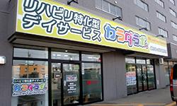 株式会社 3eee らいふてらす厚別東・求人番号523367