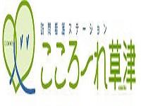 医療法人社団 更生会 草津病院 訪問看護ステーション こころーれ草津・求人番号523804