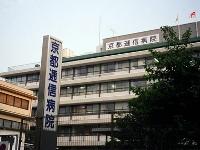 日本郵政株式会社 京都逓信病院・求人番号523977