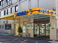 医療法人社団 愛宝会  浜田山病院