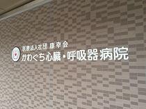 医療法人社団康幸会 かわぐち心臓呼吸器病院・求人番号530846