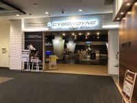 CYBERDYNE 株式会社