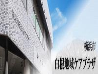 社会福祉法人 秀峰会 横浜市白根地域ケアプラザ・求人番号536592