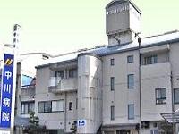 医療法人 中川病院