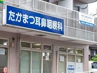 医療法人社団 翔和仁誠会 たかまつ耳鼻咽喉科クリニック・求人番号542658