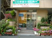 医療法人社団  孝徳会 孝仁クリニック・求人番号543277