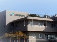 医療法人 みらい 筑紫野病院・求人番号543468