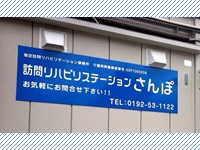 ロッツ株式会社  訪問リハビリステーションさんぽ