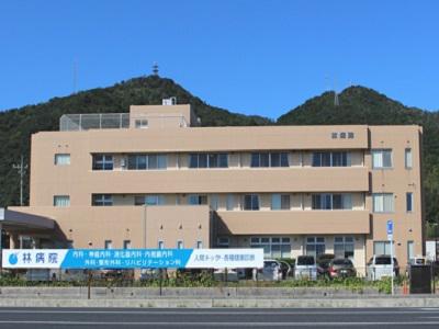医療法人清仁会 林病院・求人番号548101