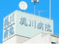 医療法人社団 光仁会  梶川病院