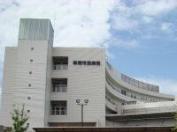 串間市民病院