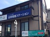 社会福祉法人 正仁会 なごみの郷 訪問看護ステーション ・求人番号555872