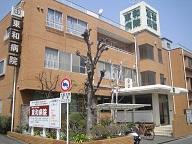 医療法人社団弘象会 東和病院・求人番号558176