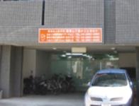 医療法人朗源会 大隈病院 おおくま訪問看護ステーション北部事務所・求人番号563295