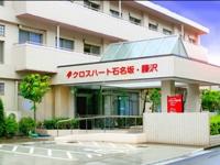 社会福祉法人  伸こう福祉会 クロスハート石名坂・藤沢・求人番号565169