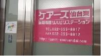 KEEP SMILE株式会社 ケアーズ訪問看護リハビリステーション・求人番号568483