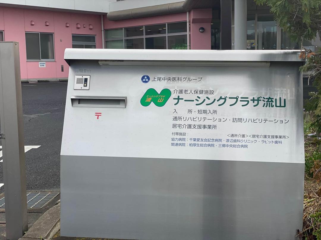 医療法人社団愛友会 介護老人保健施設ナーシングプラザ流山・求人番号571589