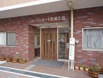 株式会社 スーパー・コート スーパー・コート武庫之荘・求人番号573304