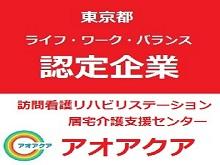 株式会社 アオアクア 訪問看護リハビリステーション 菊川サテライト・求人番号574509