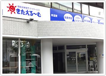 株式会社ヤマチコーポレーション 機能訓練デイサービスきたえるーむ・求人番号575493