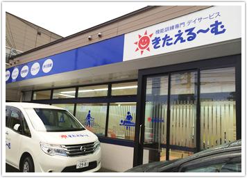 株式会社ヤマチコーポレーション 機能訓練デイサービスきたえるーむ・求人番号575500
