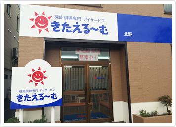株式会社ヤマチコーポレーション 機能訓練デイサービスきたえるーむ・求人番号575507