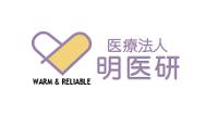 医療法人 明医研 アトリオ訪問看護ステーション・求人番号579006