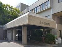 医療法人社団岡田会 山の辺病院