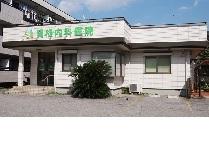 医療法人 関根内科医院・求人番号579427