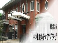 社会福祉法人 秀峰会 横浜市中村地域ケアプラザ・求人番号580660
