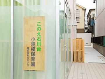 このえ石川台小規模保育園(認可)