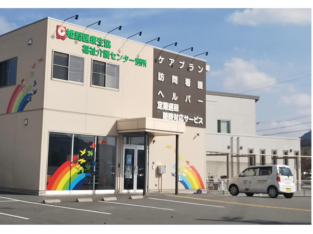 姫路医療生活協同組合 訪問看護ステーション別所・求人番号581035