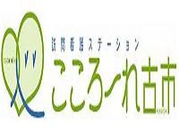 医療法人社団 更生会 草津病院 訪問看護ステーション こころーれ古市・求人番号583302