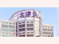 医療法人回精会 北津島病院・求人番号583320