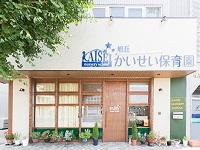 株式会社 成学社 旭丘かいせい保育園・求人番号586542