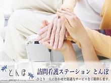 クロストーク 株式会社 訪問看護ステーション とんぼ・求人番号587259
