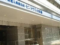 医療法人 幸世会 【セントラル内田橋】・求人番号587755