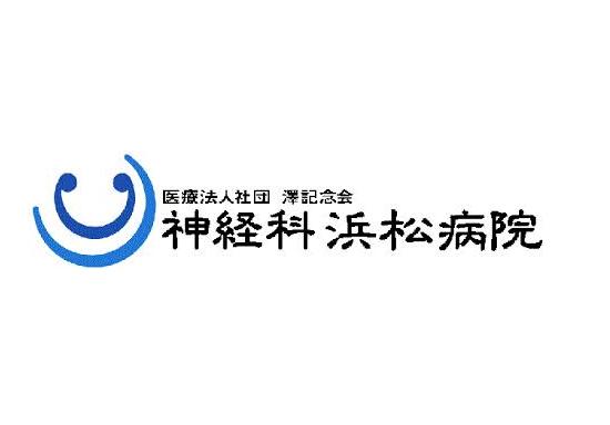 医療法人社団澤記念会 神経科浜松病院・求人番号587867