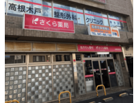 医療法人社団順香会 高根木戸整形外科クリニック