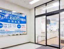 医療法人社団 博陽会 おおたけ眼科 古淵医院・求人番号590063