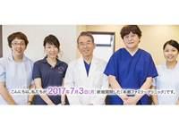 医療法人社団 大地の会 本郷ファミリークリニック・求人番号590230