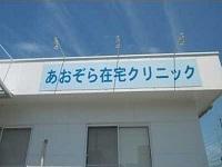 医療法人 あおぞら在宅クリニック 【訪問診療】・求人番号590372