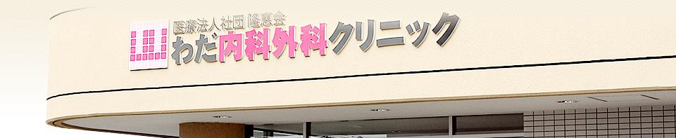 医療法人社団隆恵会 わだ内科外科クリニック・求人番号590733