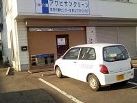 アサヒサンクリーン株式会社 大阪支店 姫路北事業所・求人番号592429