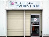 アサヒサンクリーン株式会社 大阪支店 東大阪事業所・求人番号592461