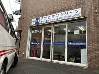 アサヒサンクリーン株式会社 大阪支店 寝屋川事業所・求人番号592467