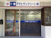 アサヒサンクリーン株式会社 大阪支店 大阪都島事業所・求人番号592469