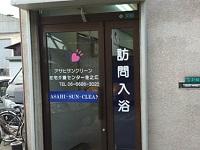 アサヒサンクリーン株式会社 大阪支店 住之江事業所・求人番号592479