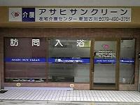 アサヒサンクリーン株式会社 大阪支店 はりま事業所・求人番号592500