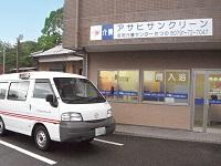 アサヒサンクリーン株式会社 大阪支店 たつの事業所・求人番号592509